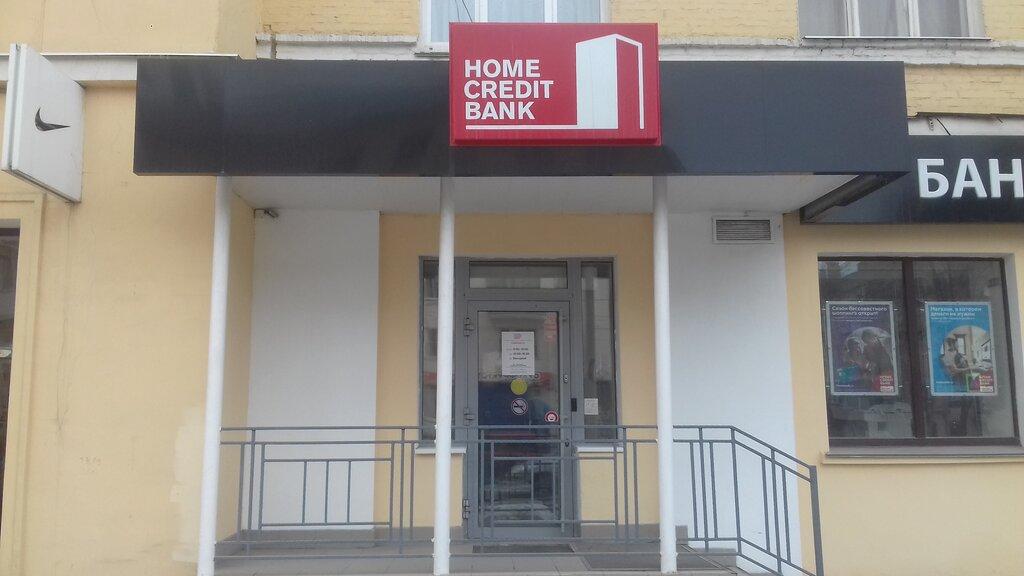 хоум кредит банк смоленск официальный