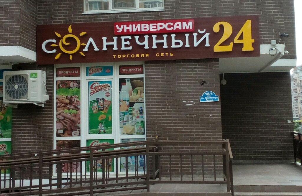 Сеть Магазинов Солнечный
