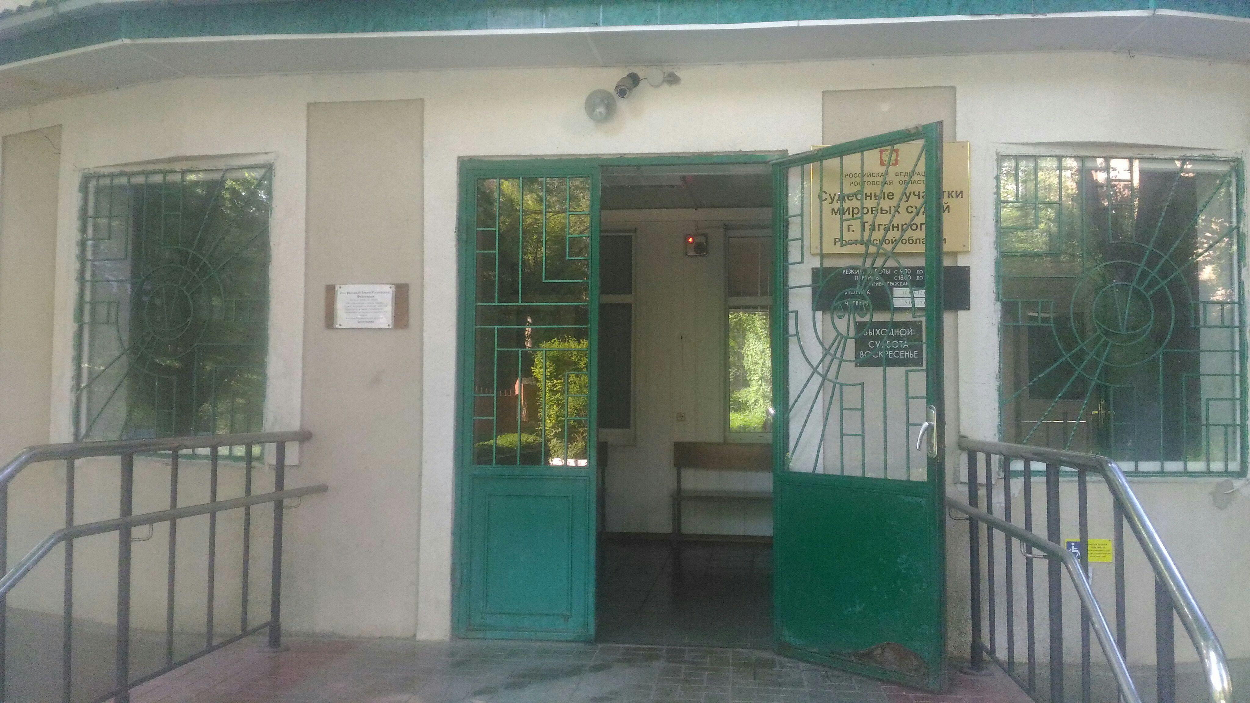 Мировой суд судебный участок 7 старый оскол