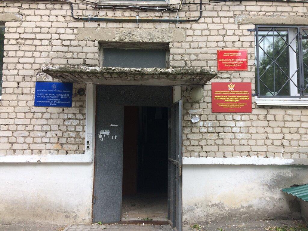 Павловск мировой суд