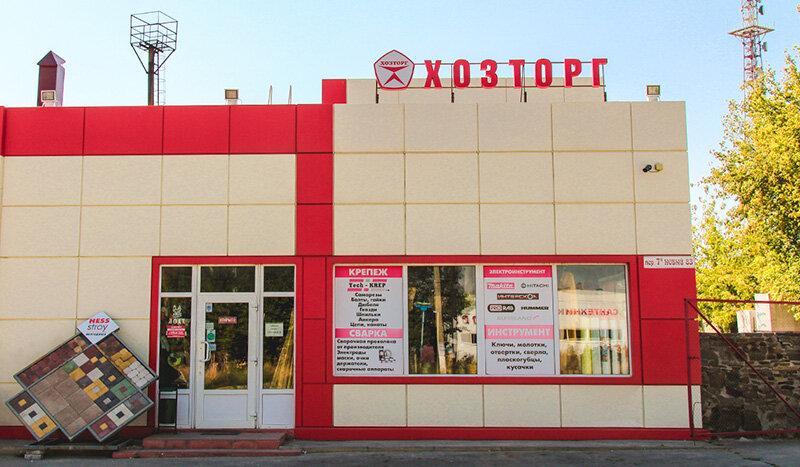 магазин хозтоваров и бытовой химии — Хозторг — Таганрог, фото №1