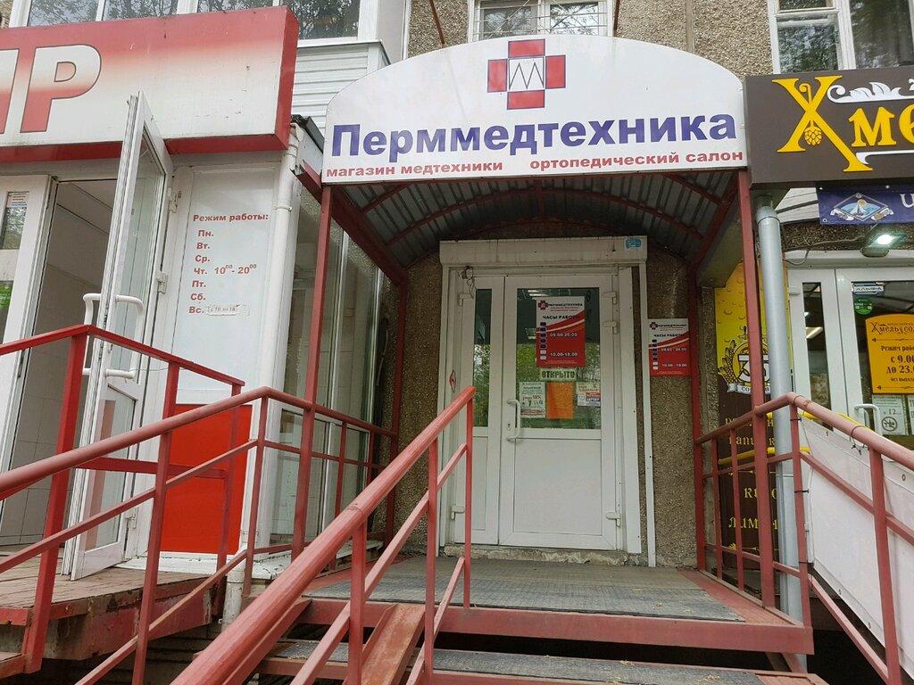 Медтехника Пермь Интернет Магазин Пермь Каталог Цены
