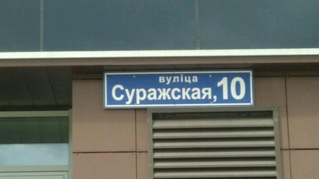 курсы иностранных языков — Инфополанд — Минск, фото №1