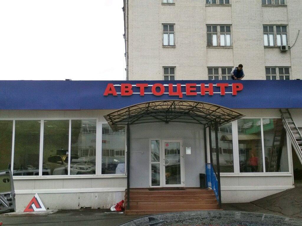 Автосалон автоцентр москва отзывы деньги под расписку под залог недвижимости