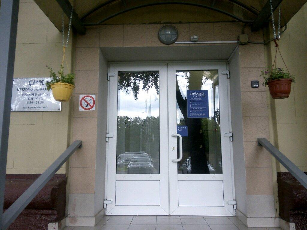 страховая компания — Ингосстрах, офис урегулирования убытков — Москва, фото №3
