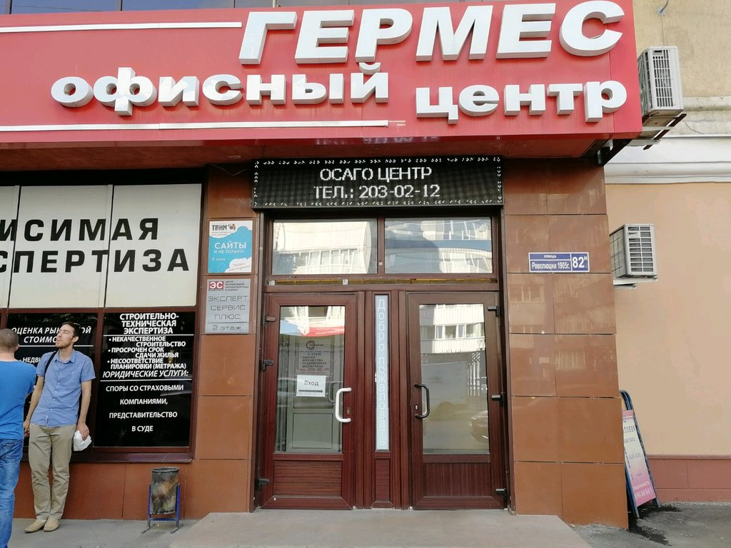 бизнес-центр — Гермес — Воронеж, фото №1