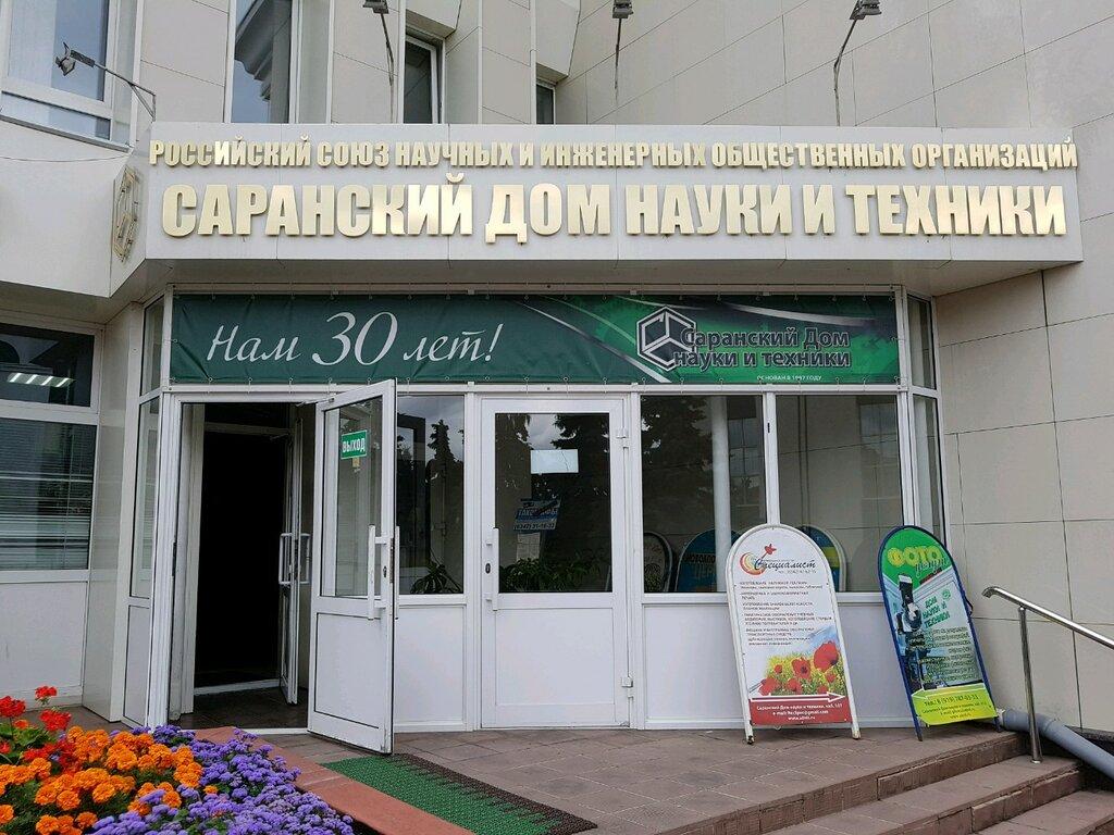 Дома науки и техники россия массажер ручной beurer mg21