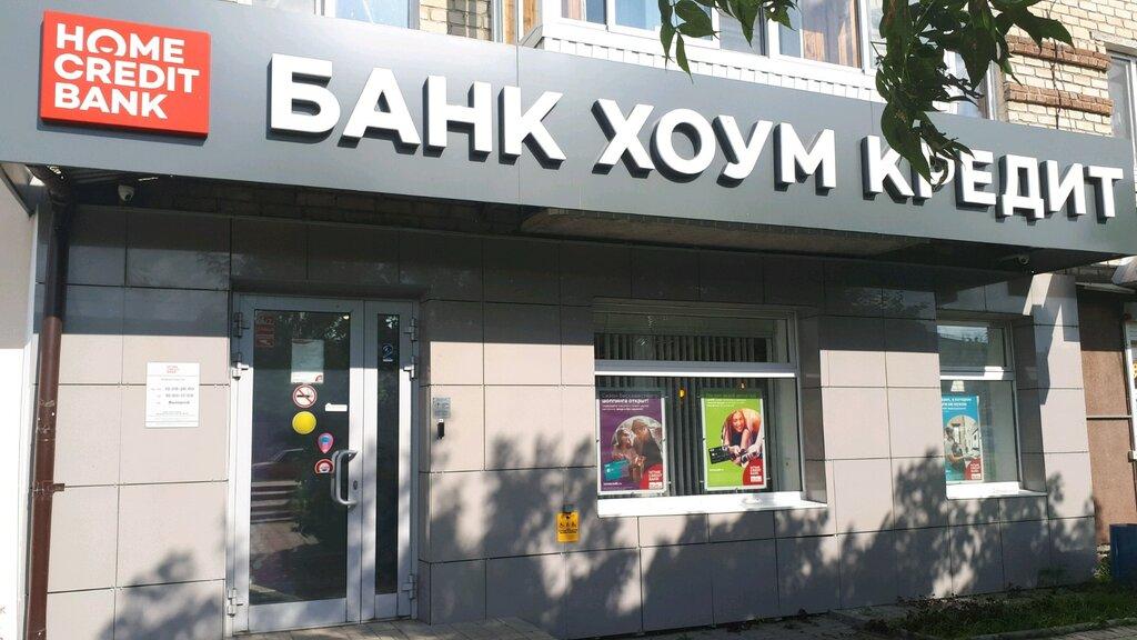 банк хоум кредит адреса в екатеринбурге и время работы справочник банка россии по кредитным