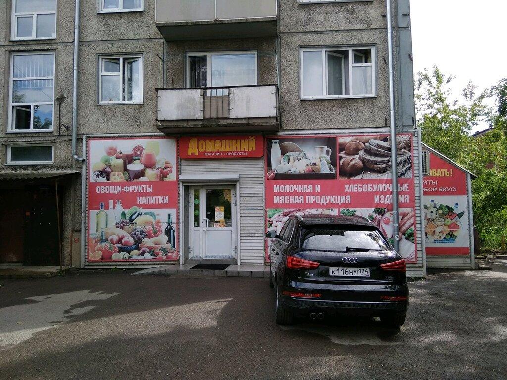 Магазин Домашний Красноярск