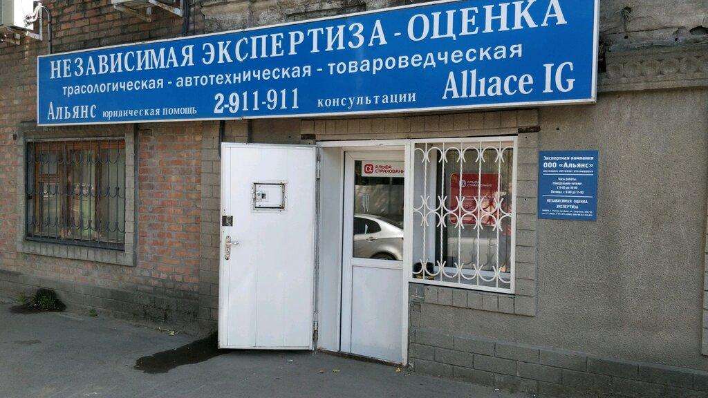 Дом альянс оценка