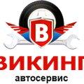 Викинг, Ремонт трансмиссии авто в Ленинском районе