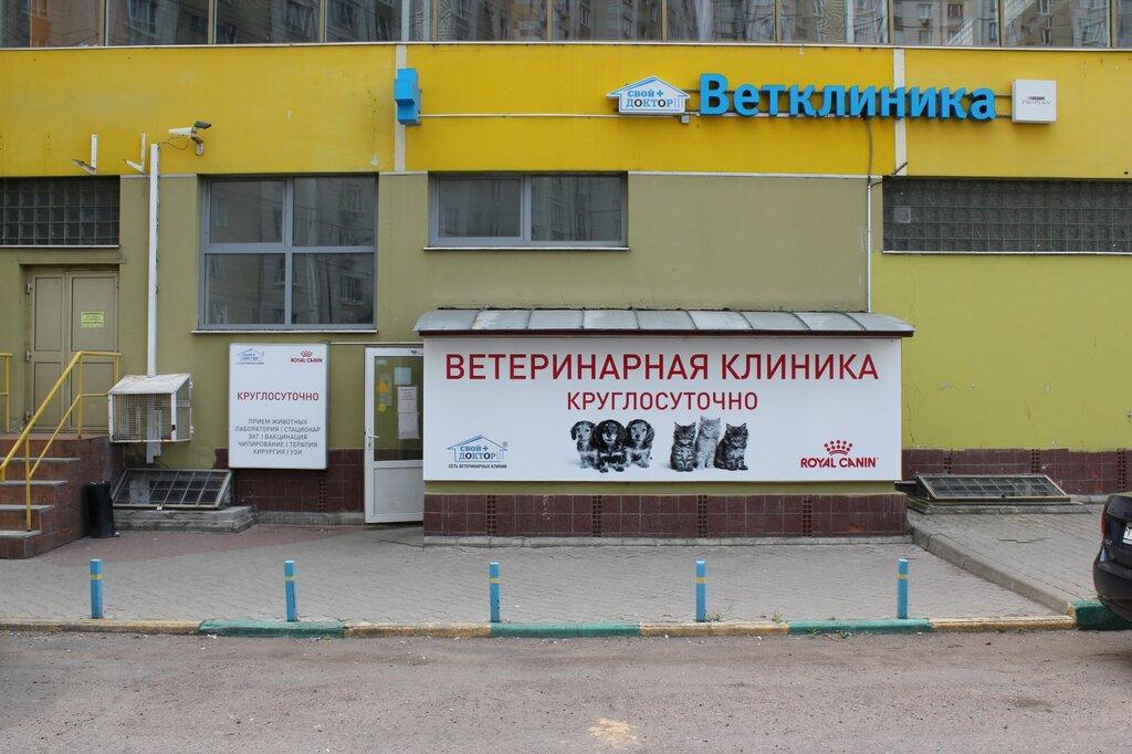 ветеринарная клиника — Свой доктор — Москва, фото №10