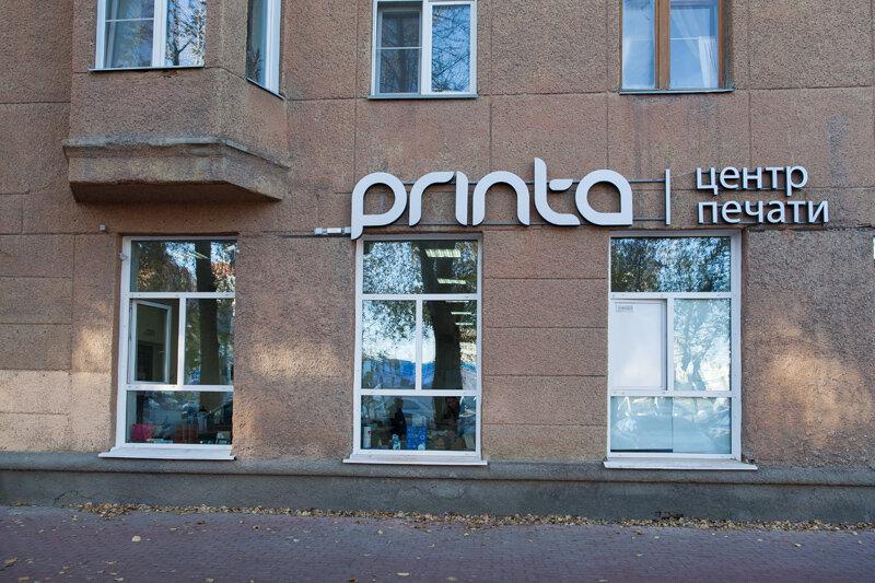 студия дизайна — Принта, типография — Новосибирск, фото №1