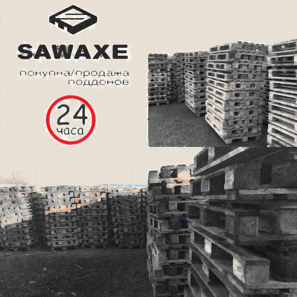 тара и упаковочные материалы — SawAxe — Коломна, фото №1