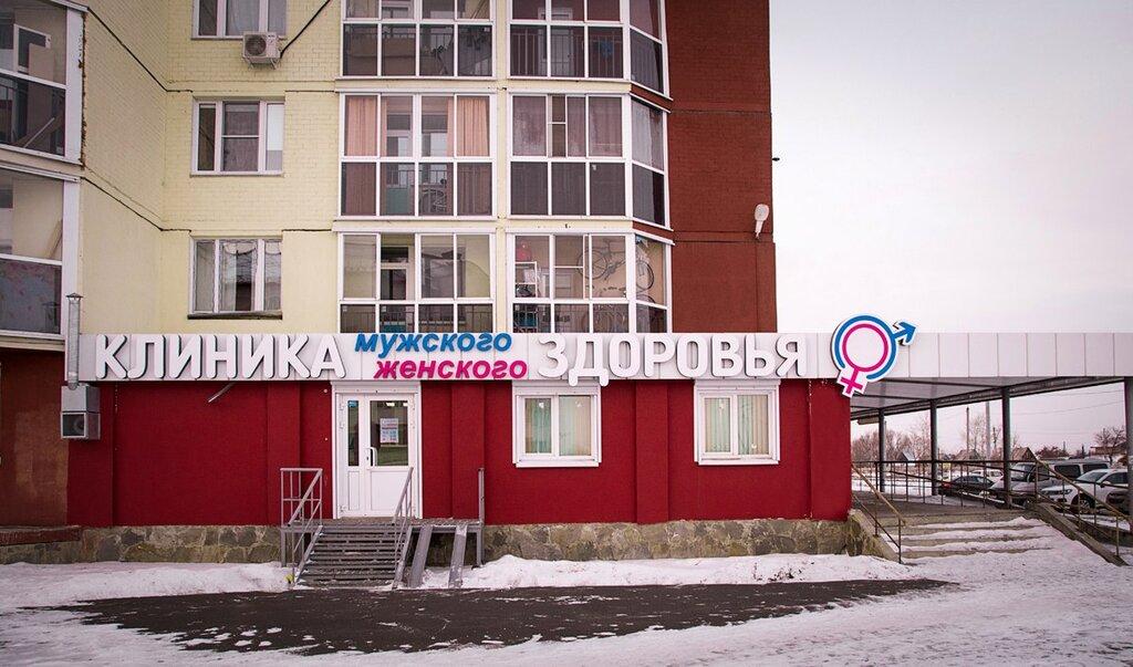 диагностический центр — Клиника мужского и женского здоровья — Челябинск, фото №1