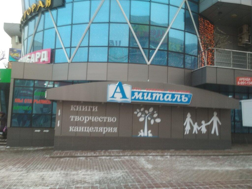 Магазин Амиталь Белгород Официальный Сайт