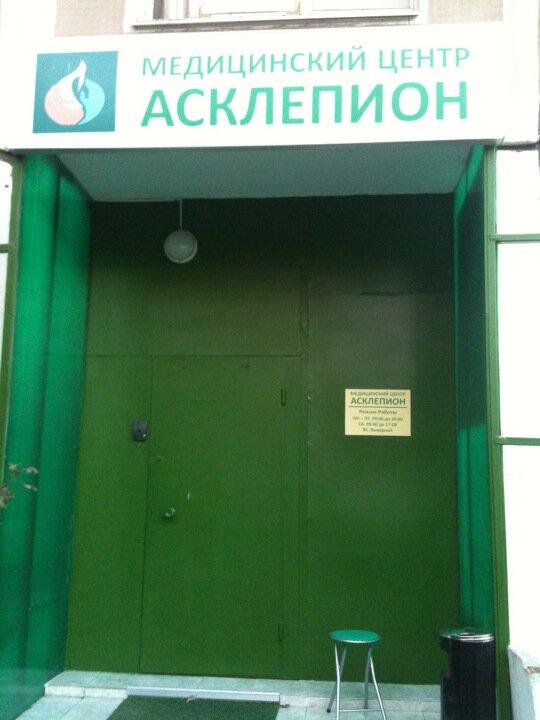 медцентр, клиника — Асклепион — Москва, фото №4