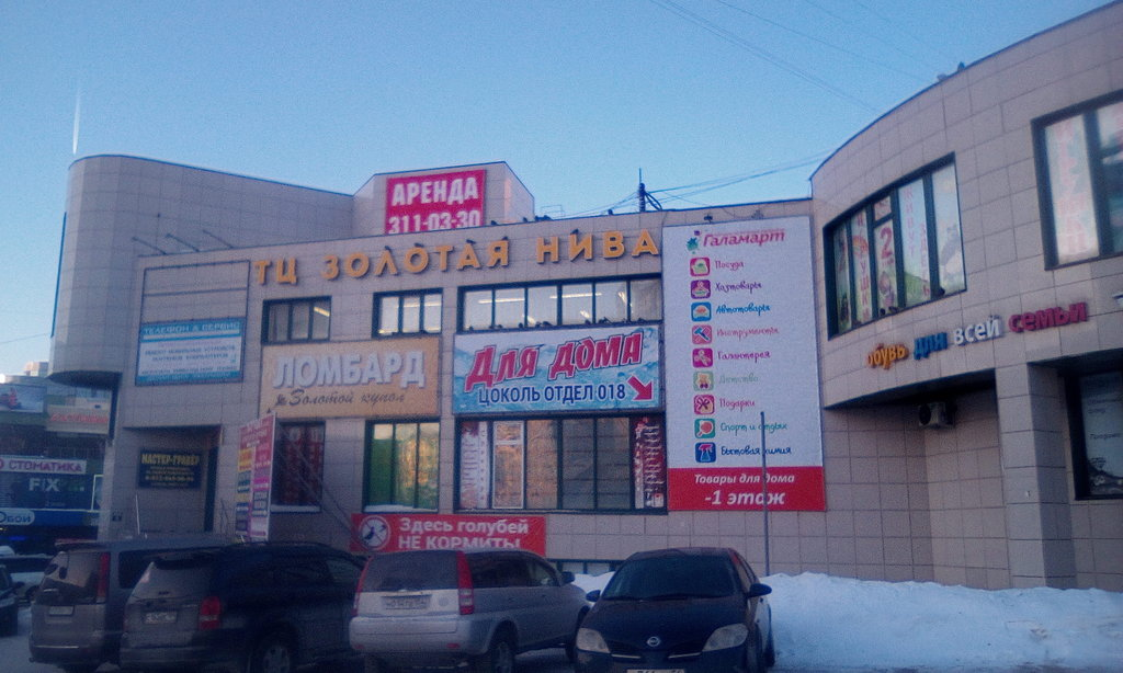 товары для дома — Галамарт — Новосибирск, фото №2