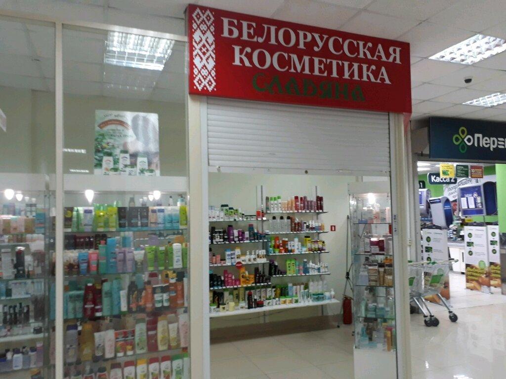Где в саратове можно купить белорусскую косметику косметика для мужчин купить в интернет магазине