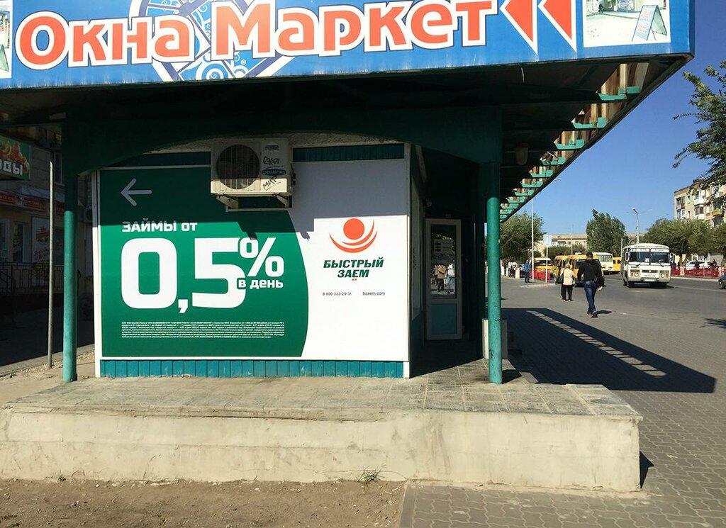 микрофинансирование — Быстрый заём — Камышин, фото №2