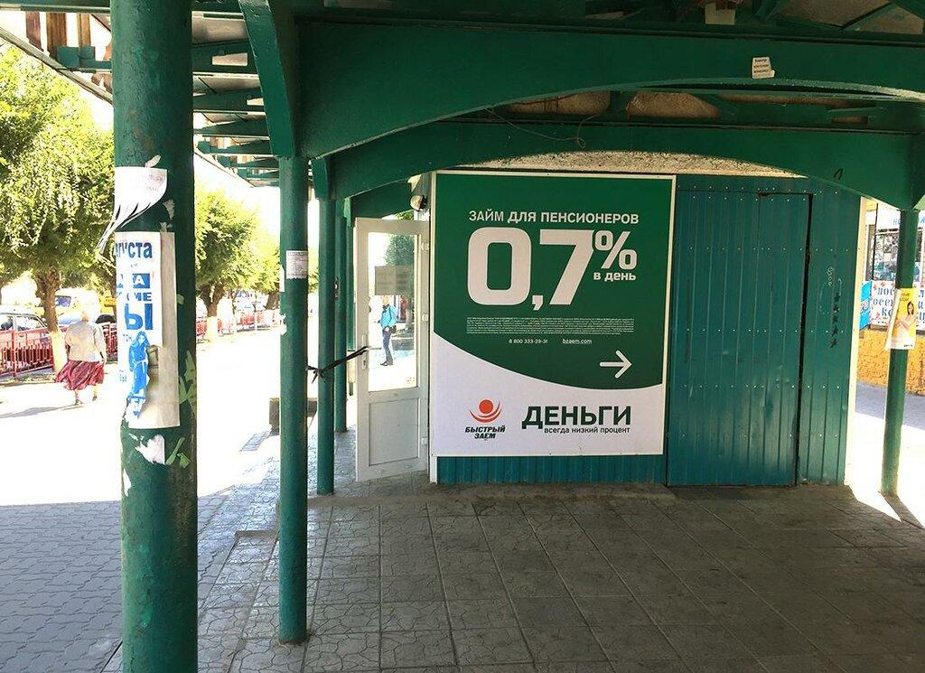 микрофинансирование — Быстрый заём — Камышин, фото №3