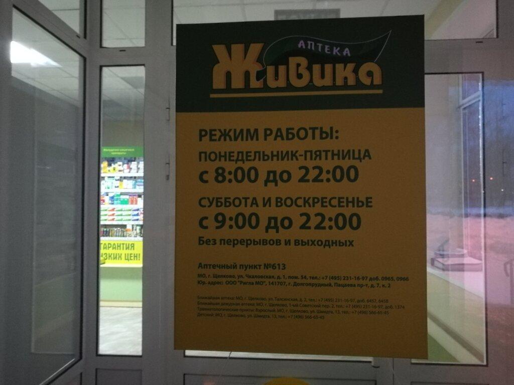 pharmacy — Живика — Shelkovo, photo 1