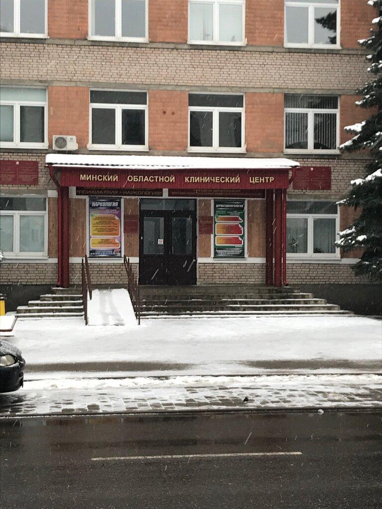 диспансер — Минский областной клинический центр Психиатрия-наркология — Минск, фото №4