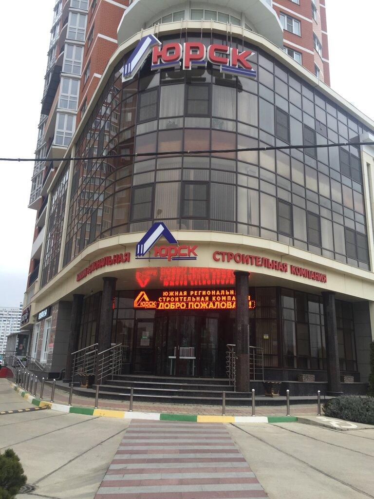 строительная компания — Юрск. Южная региональная строительная компания — Краснодар, фото №3