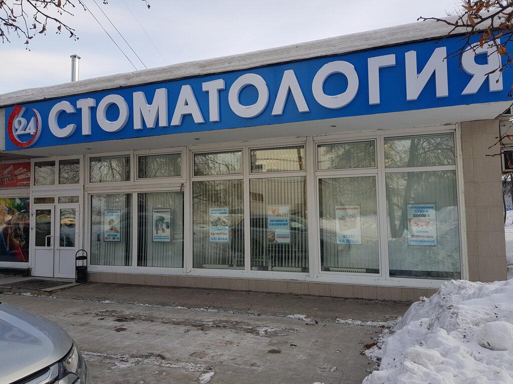стоматологическая клиника — ПрофиДент — Московский, фото №1