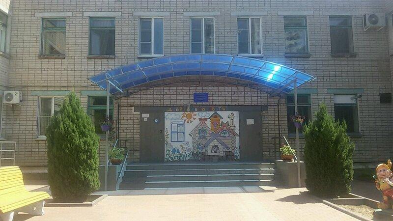 Волгоградский областной детский санаторий