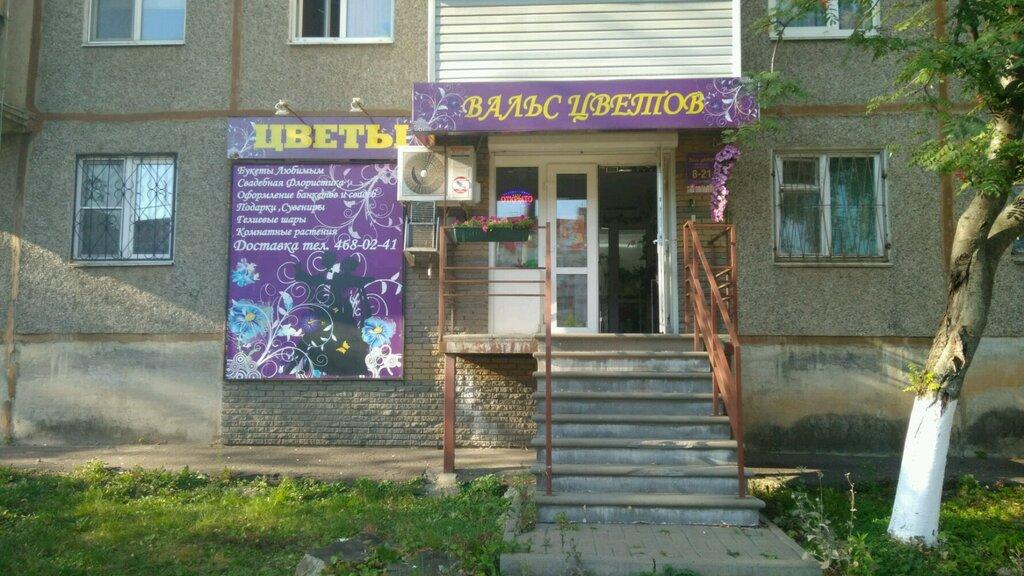 Магазин вальс цветов киров, цветов спб