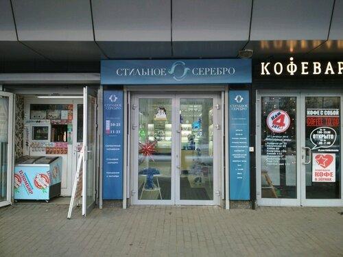 Стильное серебро - ювелирный магазин, метро Озерки, Санкт-Петербург — отзывы  и фото — Яндекс.Карты … 5b28a3fd960