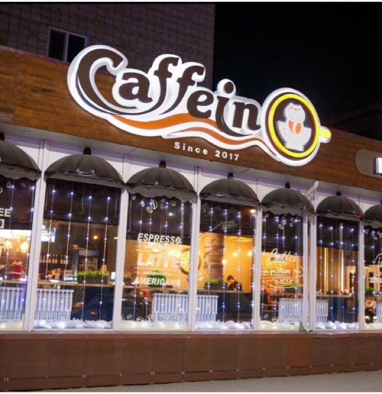 кофейня — Caffein — Кокшетау, фото №1