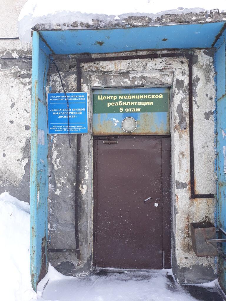 Наркология петропавловск камчатский официальный борьба с наркоманией темы