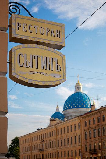 ресторан — Сытинъ — Санкт-Петербург, фото №2