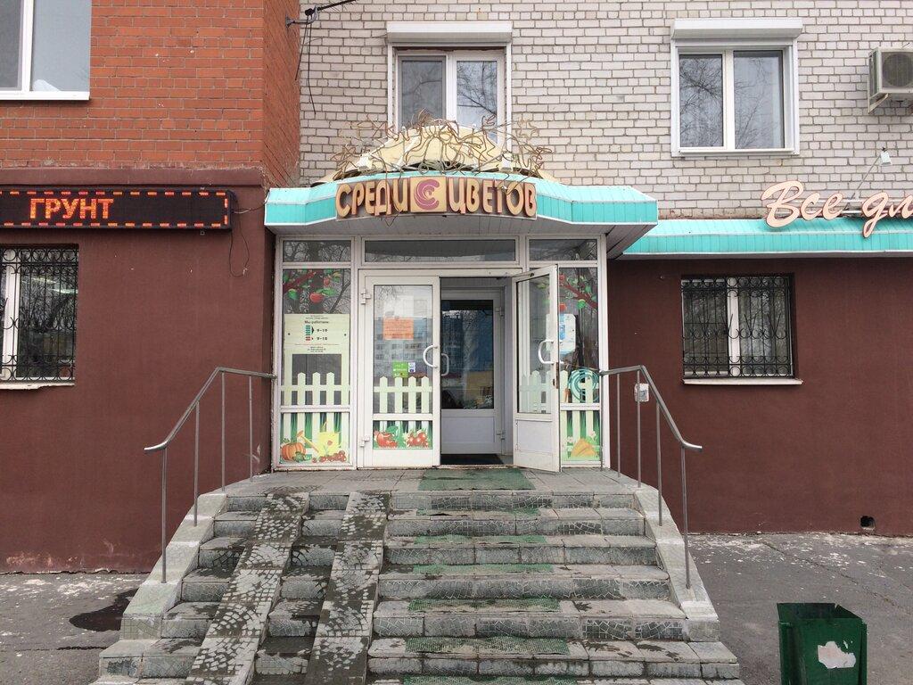 Магазин среди цветов в тюмени на харьковской телефон, икеевских
