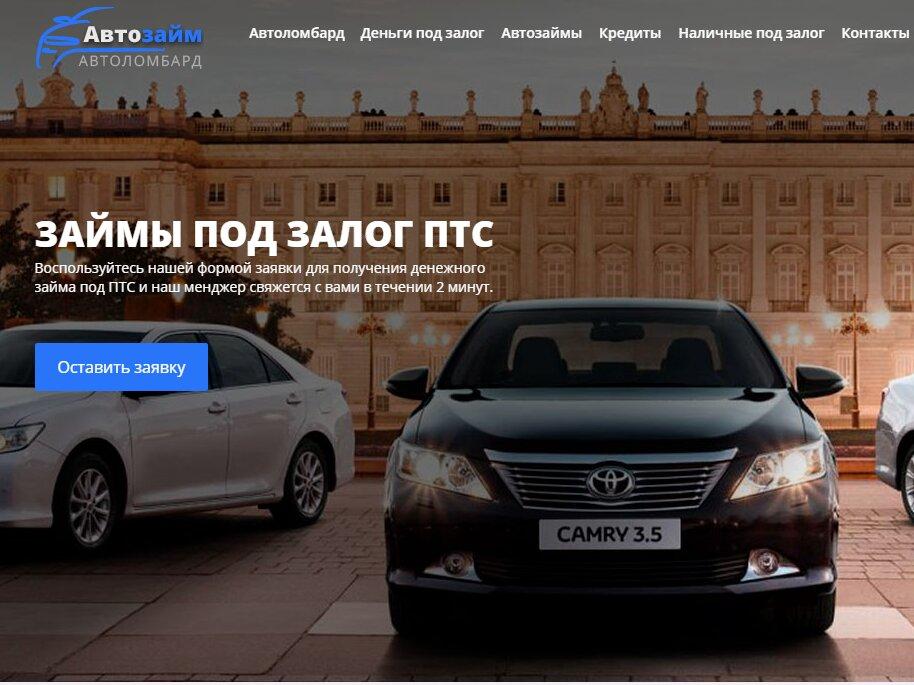Автоломбард казань купить авто в ломбарде в москве недорого