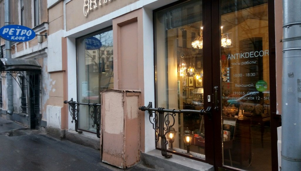 антикварный магазин — Antikdecor — Санкт-Петербург, фото №3