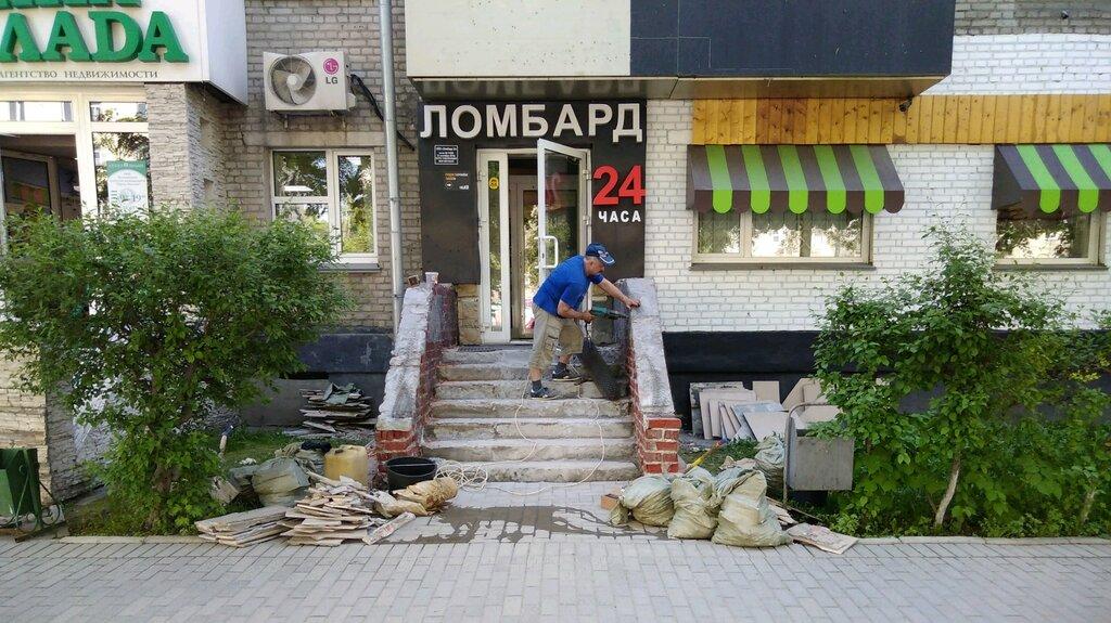 24 часа ломбарды в новосибирске часов корпусе желтом скупка цена в