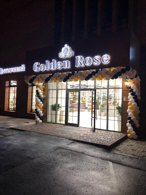 магазин квітів — Golden Rose — Москва, фото №1