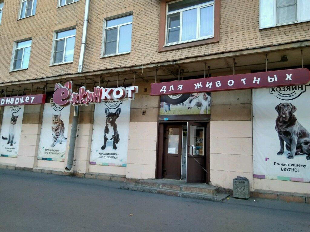 зоомагазин — Ёжкин кот — Санкт-Петербург, фото №1