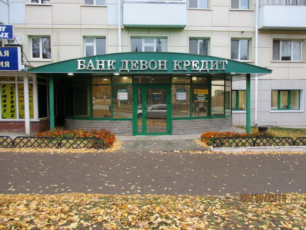 Банк девон кредит елабуга