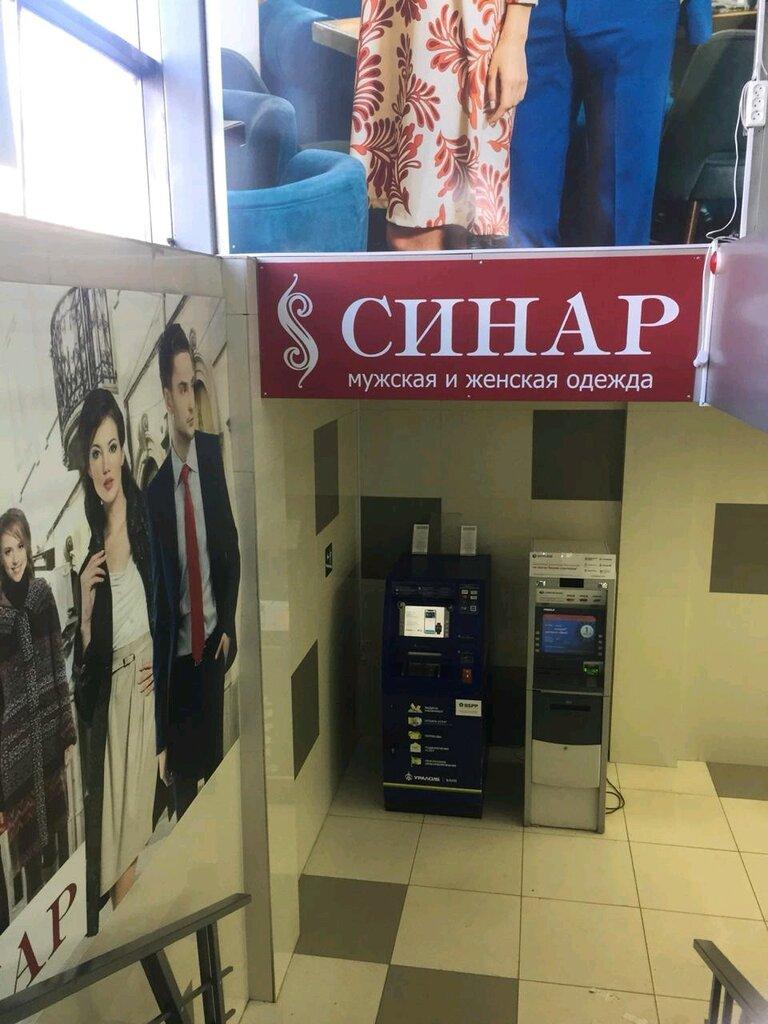 990d9f12c1ec Синар - магазин одежды, Кемерово — отзывы и фото — Яндекс.Карты