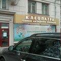 Клеопатра, Услуги косметолога в Октябрьском