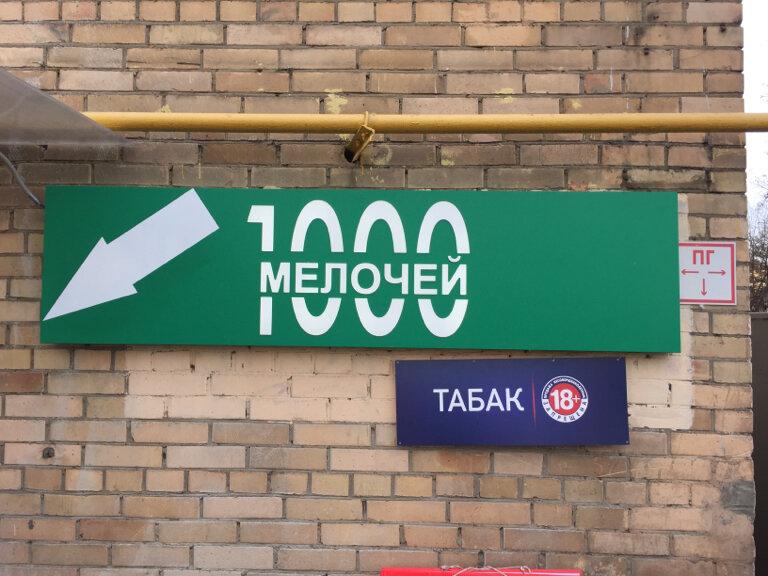 Магазин Тысяча Мелочей Москва Ленинский Проспект