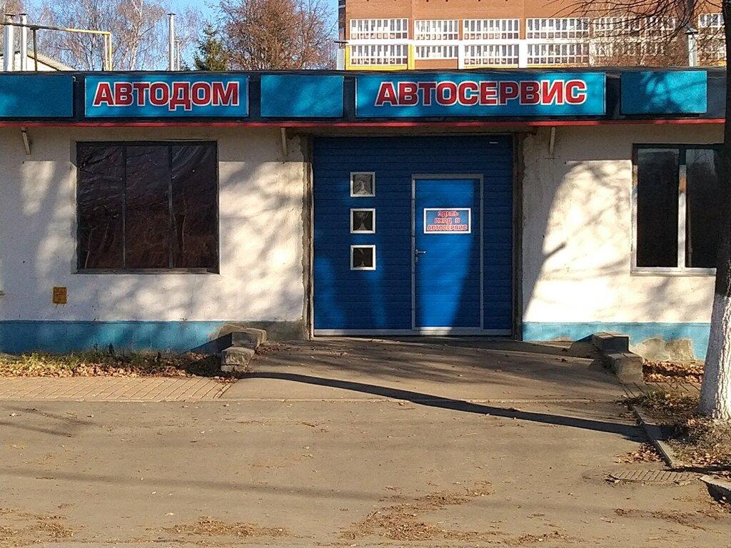 автосервис, автотехцентр — Автодом — Брянск, фото №1