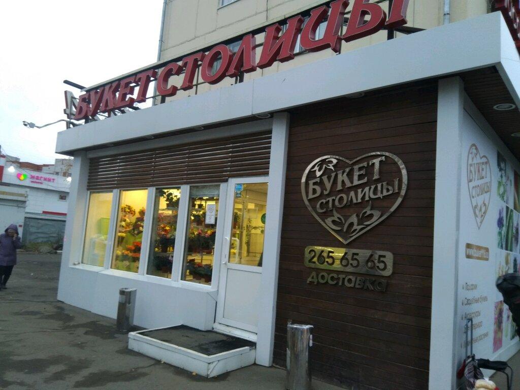 Казань букет столицы адреса