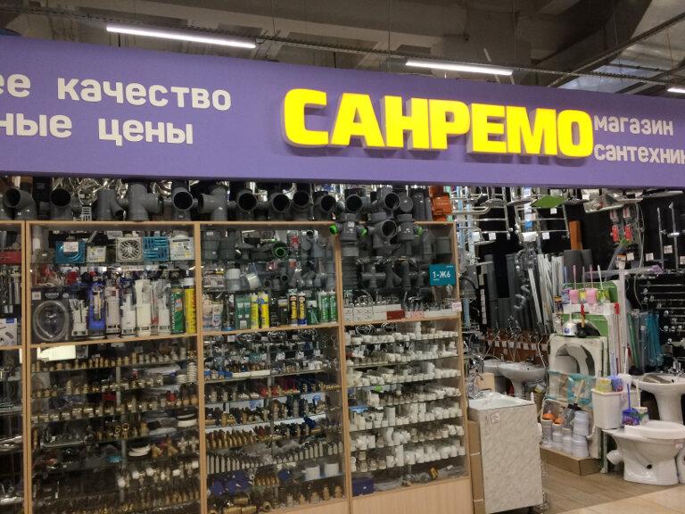 магазин сантехники — Санремо — Уфа, фото №1