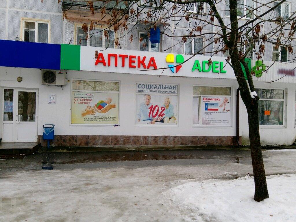 аптека — Adel — Могилёв, фото №1