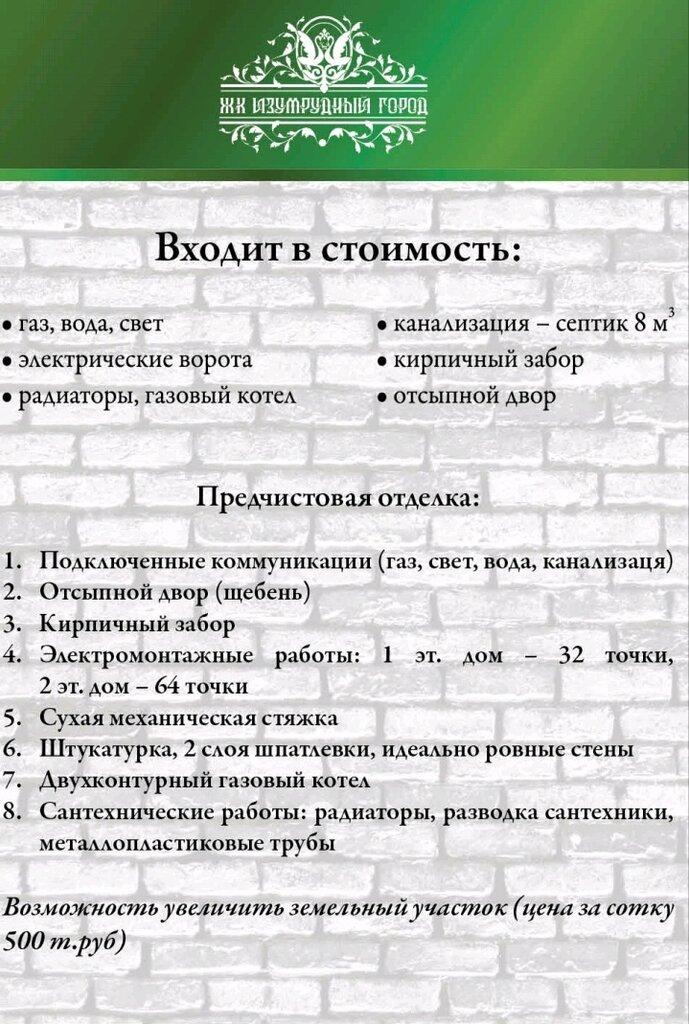 агентство недвижимости — Изумрудный город — Краснодар, фото №3